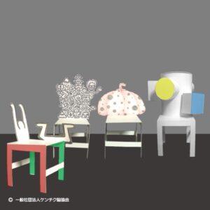 ケンチク脳®️4脚の椅子作品例1