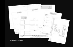 ケンチク脳®️オリジナル図面型紙キット